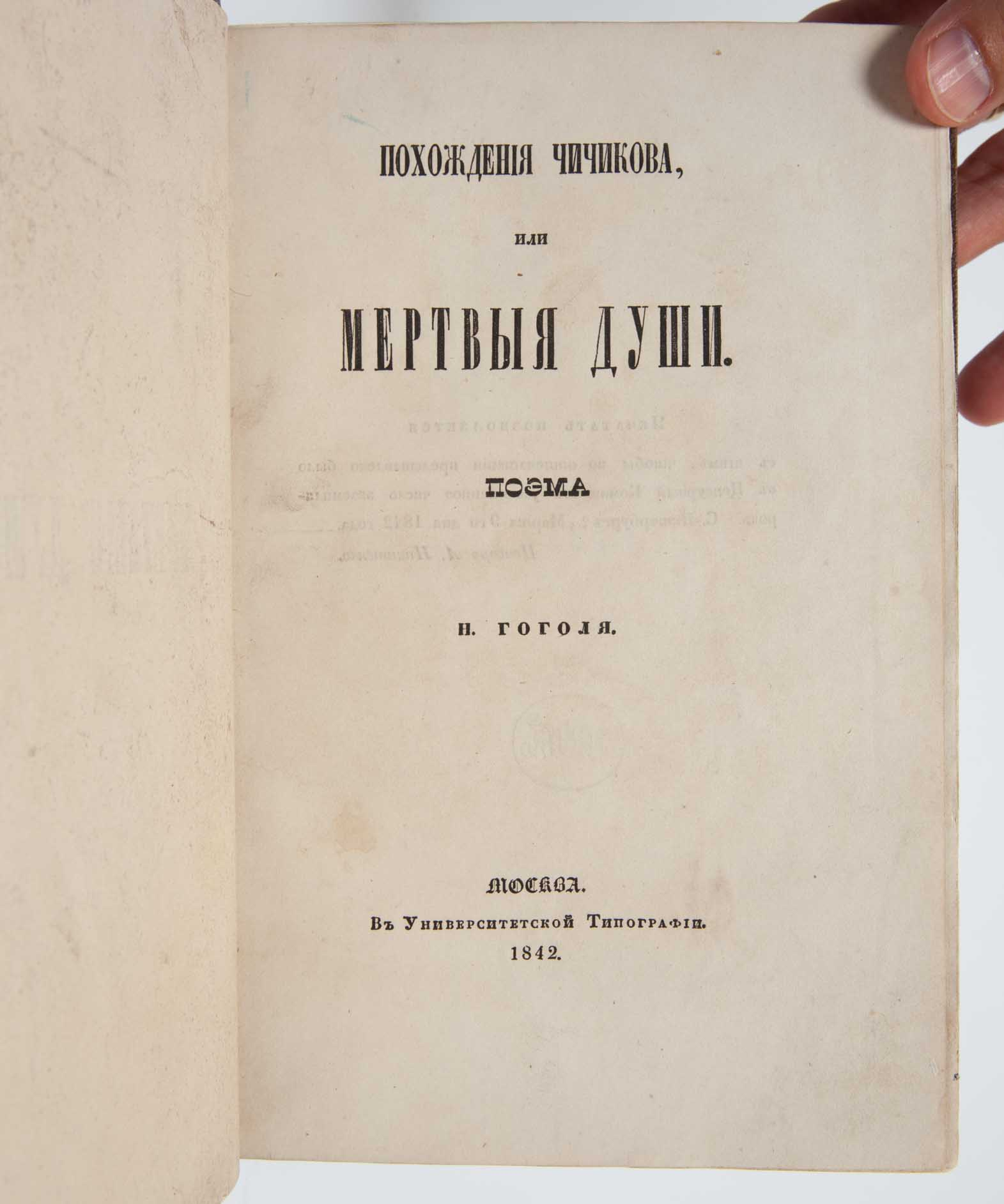 The image of Chichikov - the first entrepreneur in Russian literature 3
